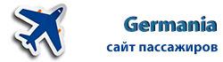 Авиакомпания Germania